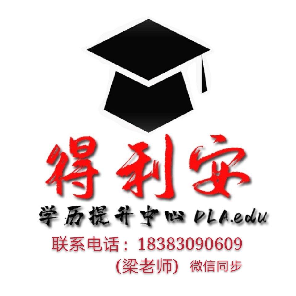 得利安教育学校为您的学历提升服务!