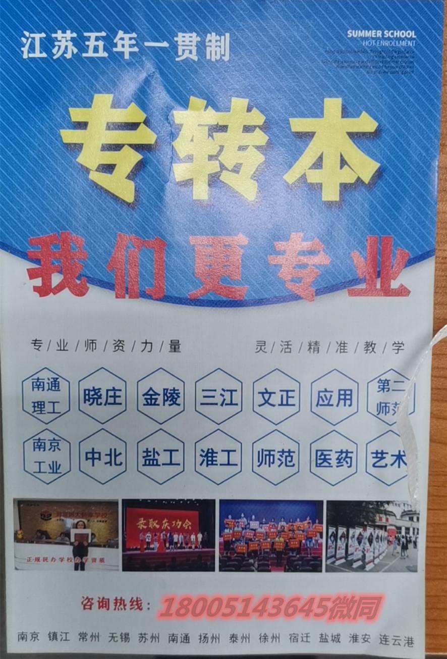 南京2020年五年制专转本暑假班是否有必要?哪家机构通过率高