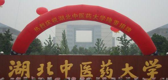 武汉中专报药学成人大专湖北中医药大学招生