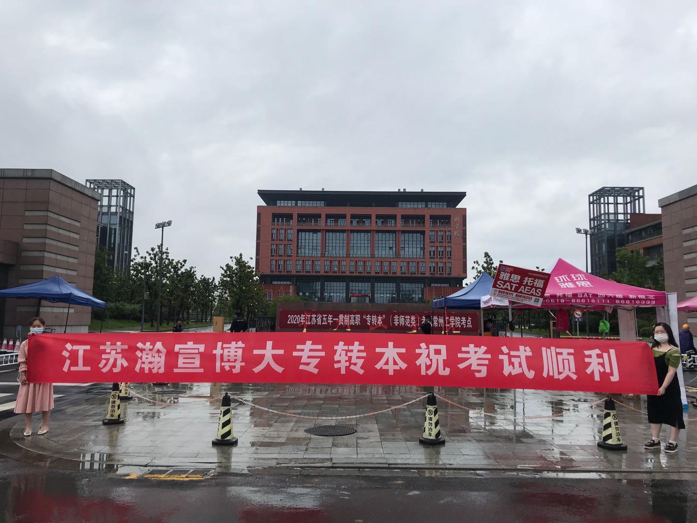 江苏瀚宣博大预祝2020五年制专转本考生金榜题名