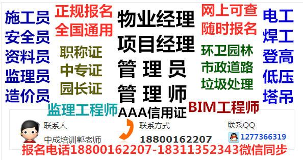 崇文低压高压电工焊工八大员物业经理项目经理AAA信用单位报名