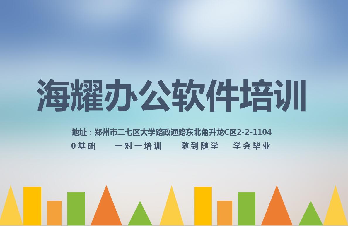 郑州办公软件培训班短期培训机构