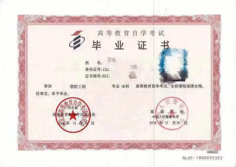 消防工程专升本考试自考本科北京助学班学信网可查学历
