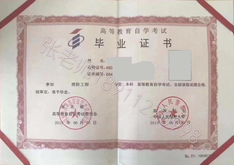 中国人民警察大学,消防工程距离北京最近的自考本科