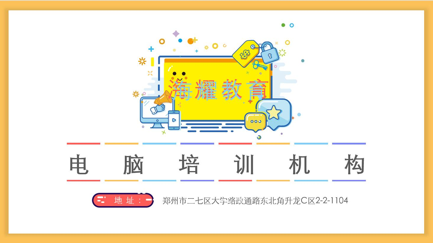 郑州办公软件培训office文秘培训
