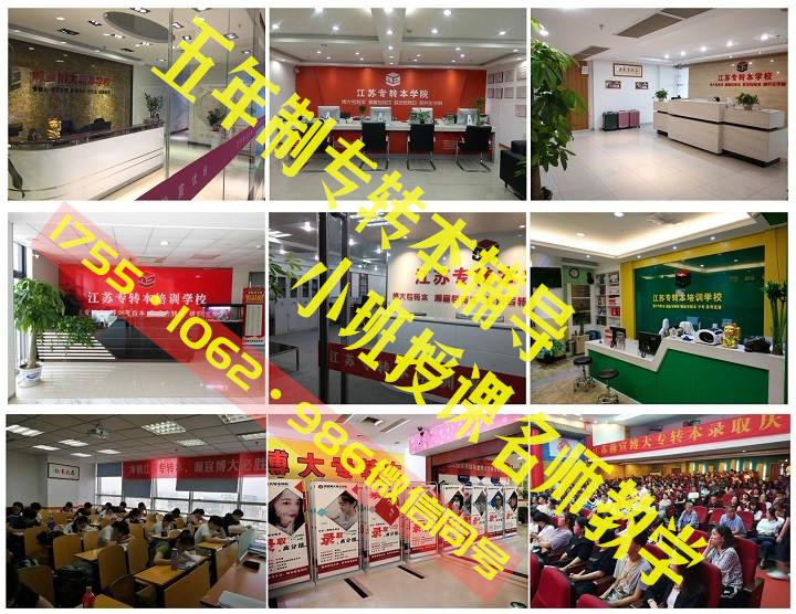 南京高等职业技术学校高职生五年制专转本可获取全日制本科