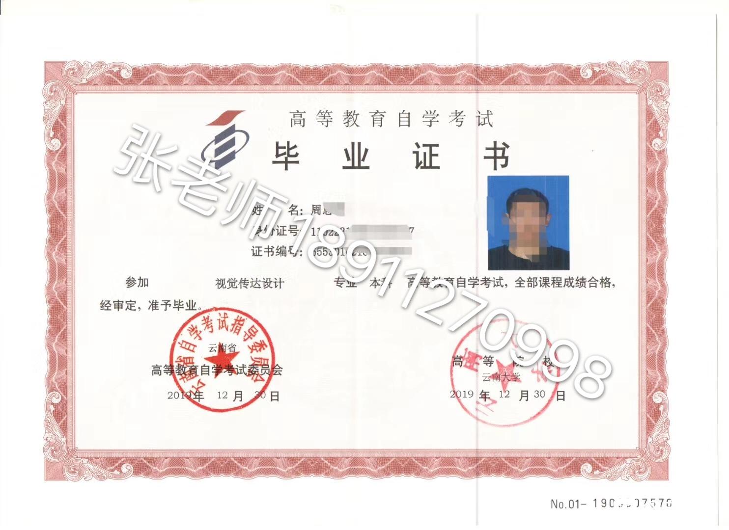 云南大学,本科环境设计专业可以轻松拿本科学位