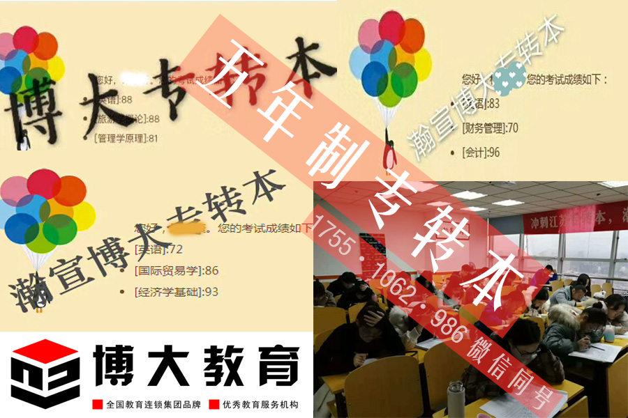南京商业学校五年制专转本考生参加辅导班来瀚宣博大,可试听