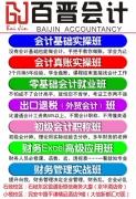 中山石岐会计培训-零基础会计就业班