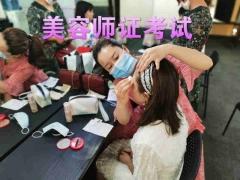 成都美容师证考试流程,拿证时间要好久