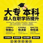 四川成人高考报名,专科本科,学历提升,轻松报名毕业