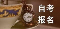 四川自考教育类专业招生简章,正规小自考教学点更可靠