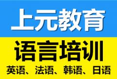 英语口语流利说 靖江英语零基础培训班