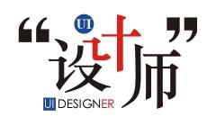 北大青鸟UI/UE设计师课程