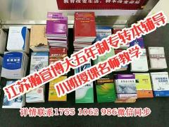 南京医科大学康达学院五年制专转本什么时候开始培训比较好