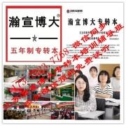 报考南京金陵科技学院五年制专转本难度大吗?有针对性培训辅导班