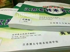 江苏五年一贯制专转本,英语基础太差,该如何高效备考