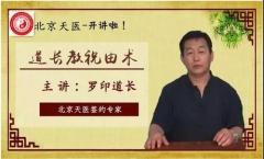 北京天医黄帝医用祝由术(高级)研修班