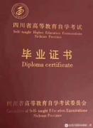 四川小自考学历提升 正规有保障
