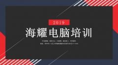郑州办公软件培训哪家专业