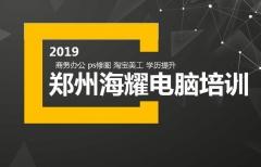 郑州办公软件培训速成班如何上课