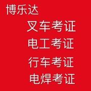 常熟海虞镇古里镇学叉车报名 常熟虞山叉车培训古里叉车培训学校