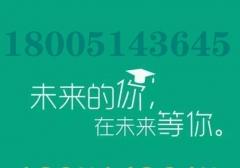 备考南京师范大学中北学院五年制专转本辅导班已开启