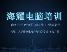 郑州办公软件培训电商平面设计培训