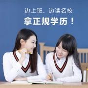 北京学校网络远程教育报名大专本科托管学历学信网可查