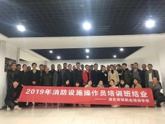 武汉消防培训中心,2020消防设施操作员报名