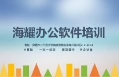 郑州办公软件培训班哪家专业