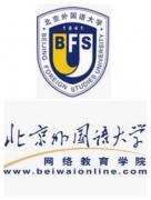 北京外国语大学国际经济与贸易专业网络教育报名招生