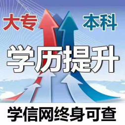 四川农业大学继续教育成人高考火热报名中