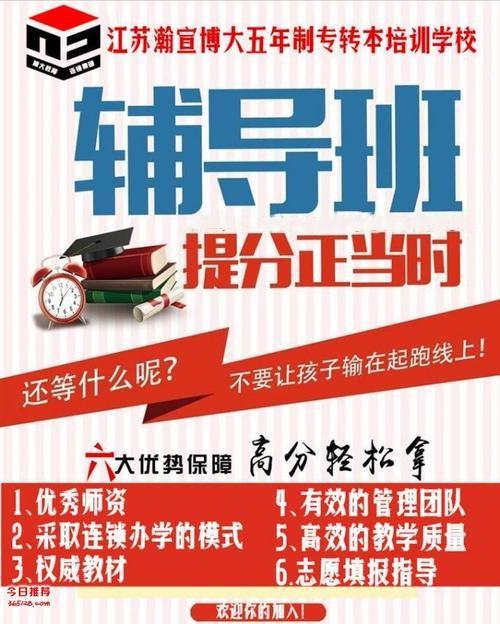 徐州瀚宣博大五年制专转本培训辅导学校教你如何做好复习计划