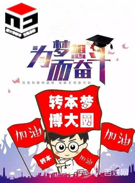 浅析南京工业职业技术学院淮安五年制专转本备考从何入手