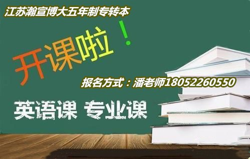 备战淮安五年制专转本:看看学霸是如何做笔记和错题集的