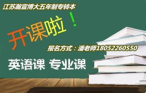 南京晓庄食品科学与工程专业淮安五年制专转本复习重点及录取辅导