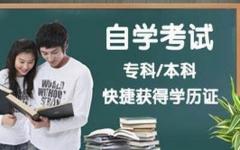 2020年龙泉大面自考报名可报哪些学校和专业
