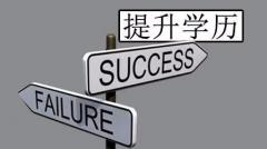 四川广播电视大学继续教育成人高考火热报名中