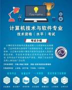 2020年北京计算机网络工程师软考中级考试报名简章
