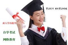 湖南理工学院自考专本科人力资源管理专业助学报名简章