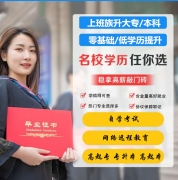 中国医科大学网络教育本科药学护理学专业秋季报名简章