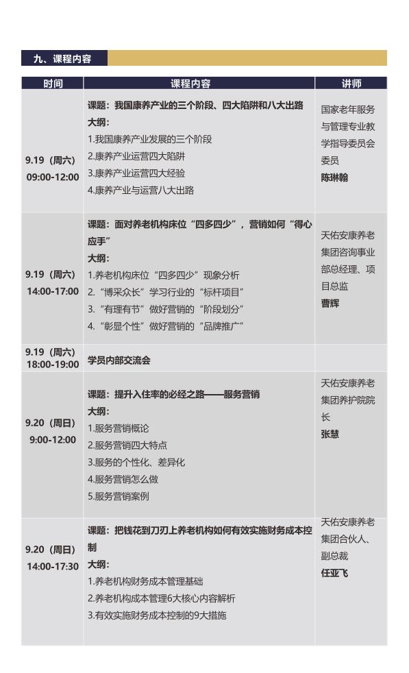 """欧英养老商学院(第49期) 中国养老产业""""卓越之星""""金牌院长"""