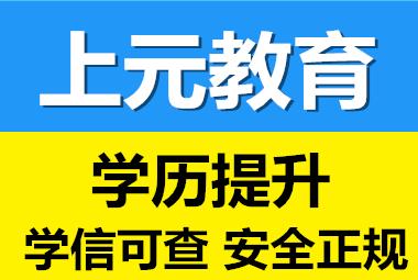 靖江上元 为什么工作了也要提升学历?