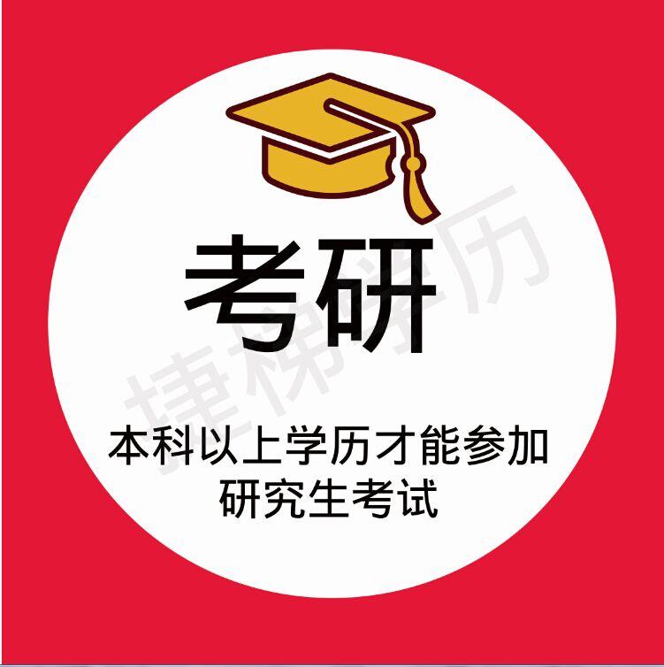 上元教育|提升学历对职场人士有多重要?