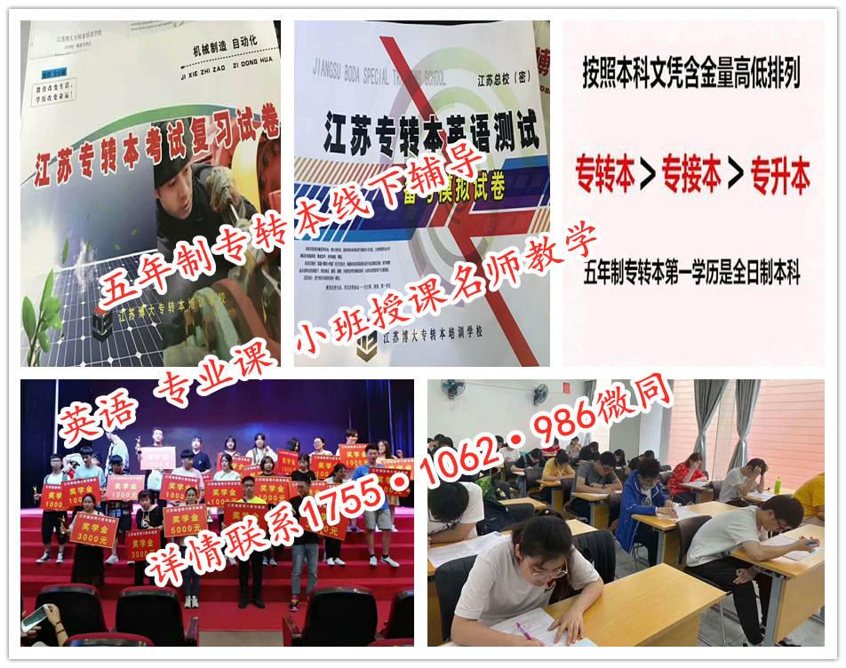 2021年五年制专转本报考三江学院,有没有保障通过率的辅导班