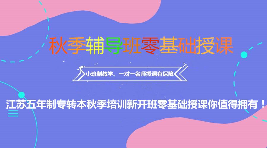 江苏五年制专转本秋季培训班新开课预报名基础薄弱你值得拥有!