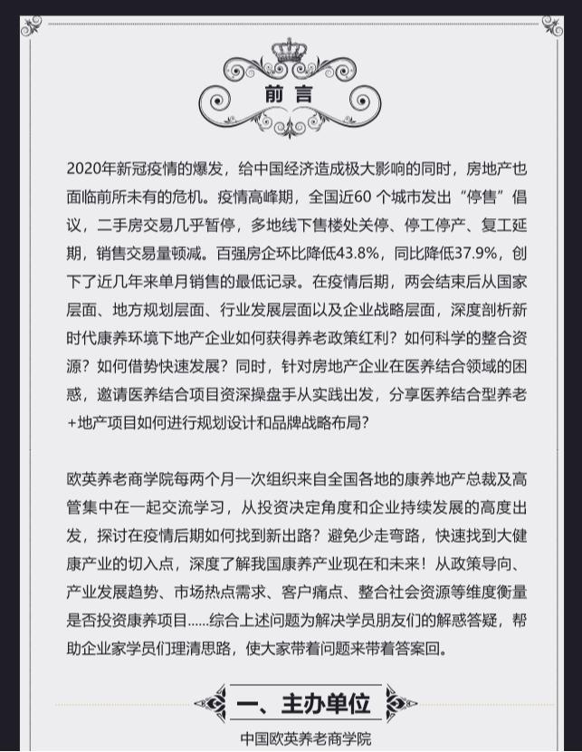 欧英养老商学院(第47期) 中国康养产业-年度系列课程 -后