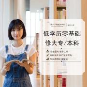 湘潭大学自考专升本计算机科学与技术专业本科双证招生</strong>