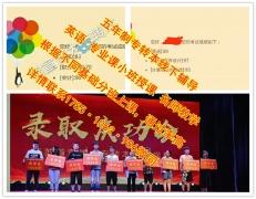 南京五年制专转本主考院校指定培训辅导班招生,签约有保障